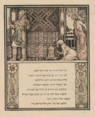 Planche extraite du Cantique des Cantiques en hébreu